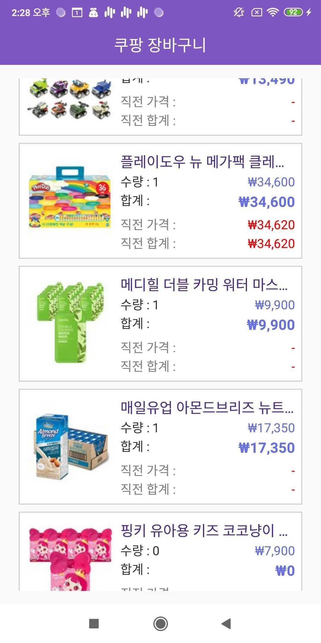 Screenshot_2021-01-18-14-28-17-215_com.chris.coupangcart.jpg