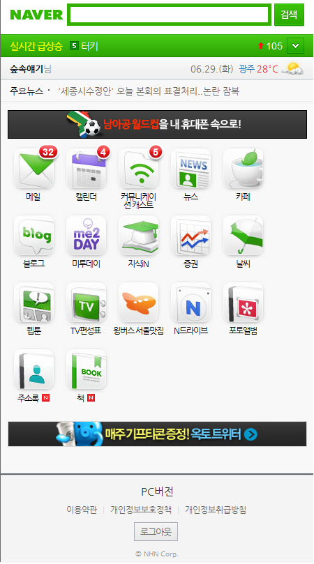 naver_fstory97.png