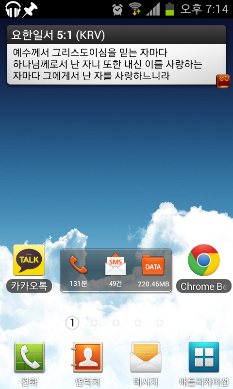 Screenshot_2012-02-13-19-14-35.png