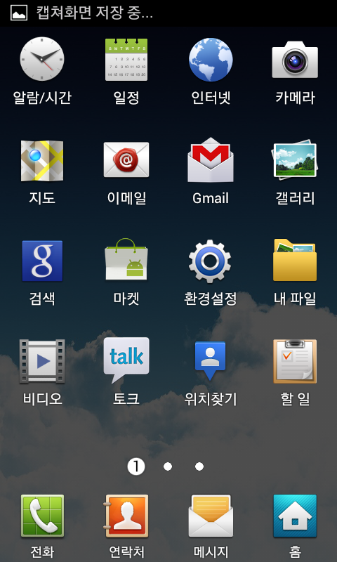 Screenshot_2012-02-13-19-14-46.png