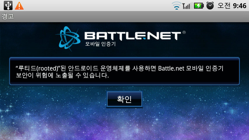 rooted_battle_net.png
