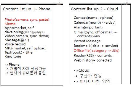 컨텐츠 리스트.JPG