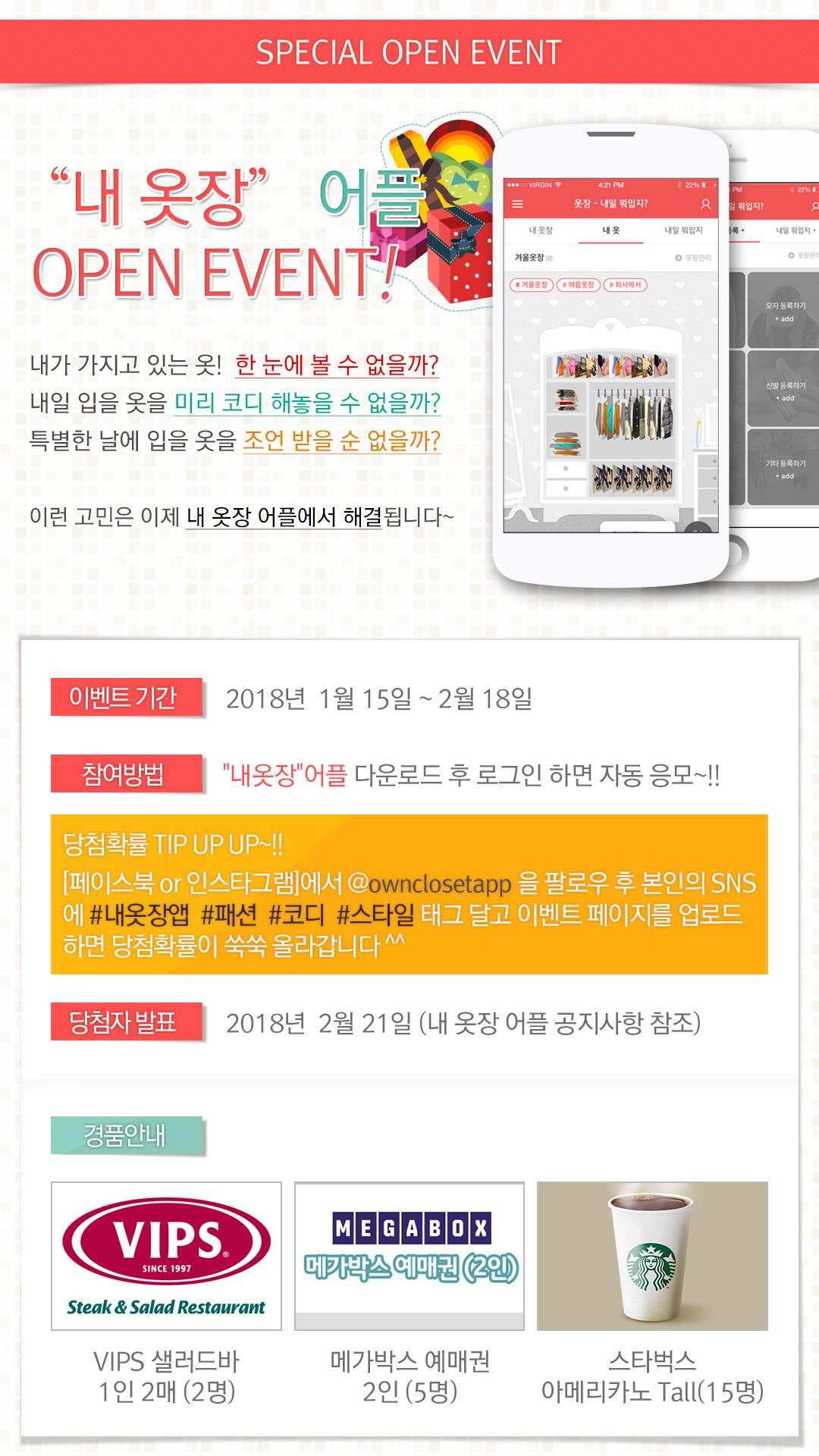 옷장이벤트_옷장앱.png