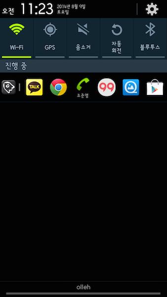 Screenshot_2014-08-09-11-23-49 resized.png