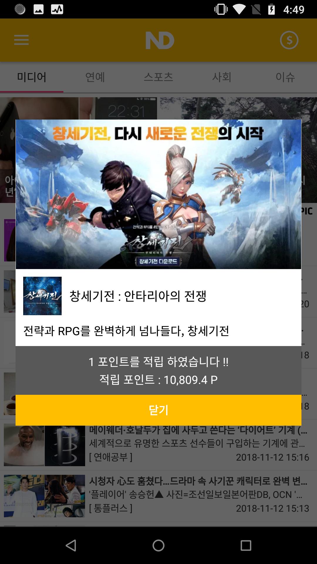 Screenshot_20181112-164932.png