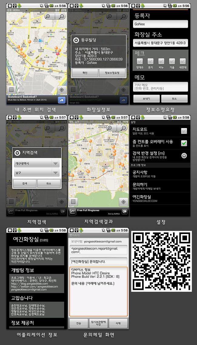 findToiletinKorea.jpg