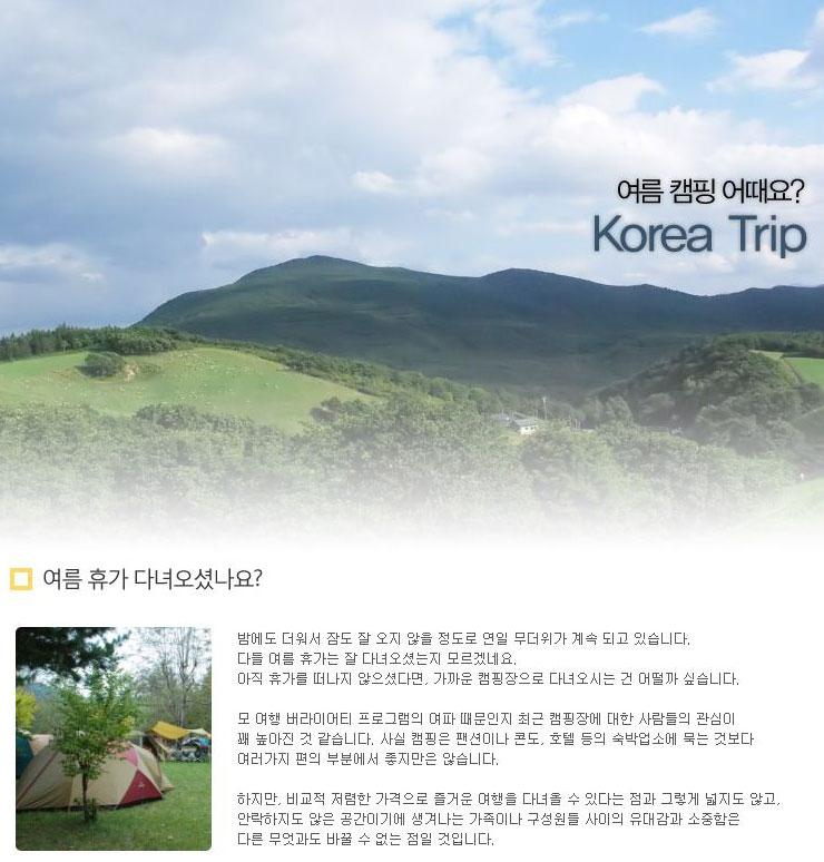 trip_01.jpg