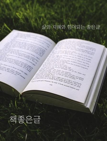 책좋은글 메인3.jpg