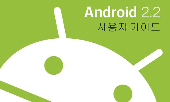 androiduserguide.JPG