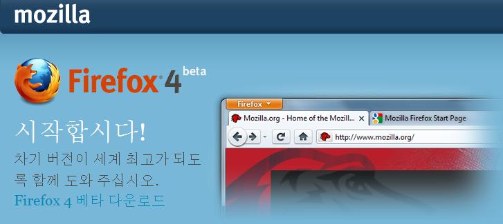 firefox-beta4.PNG