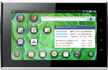 kddi_samsung_smt-i9100_tablet_1.jpg