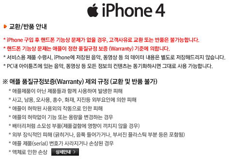iphone4_01.PNG