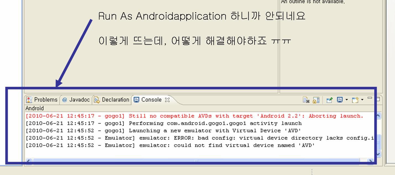 androiderror12.jpg
