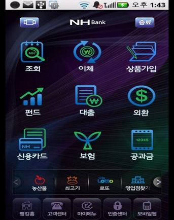 농협 메인 화면.jpg
