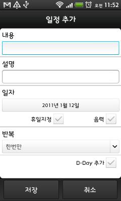 크기변환_calendar_add.png