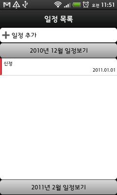 크기변환_calendar_list.png