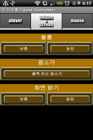 크기변환_junecontroller_3_kr.png