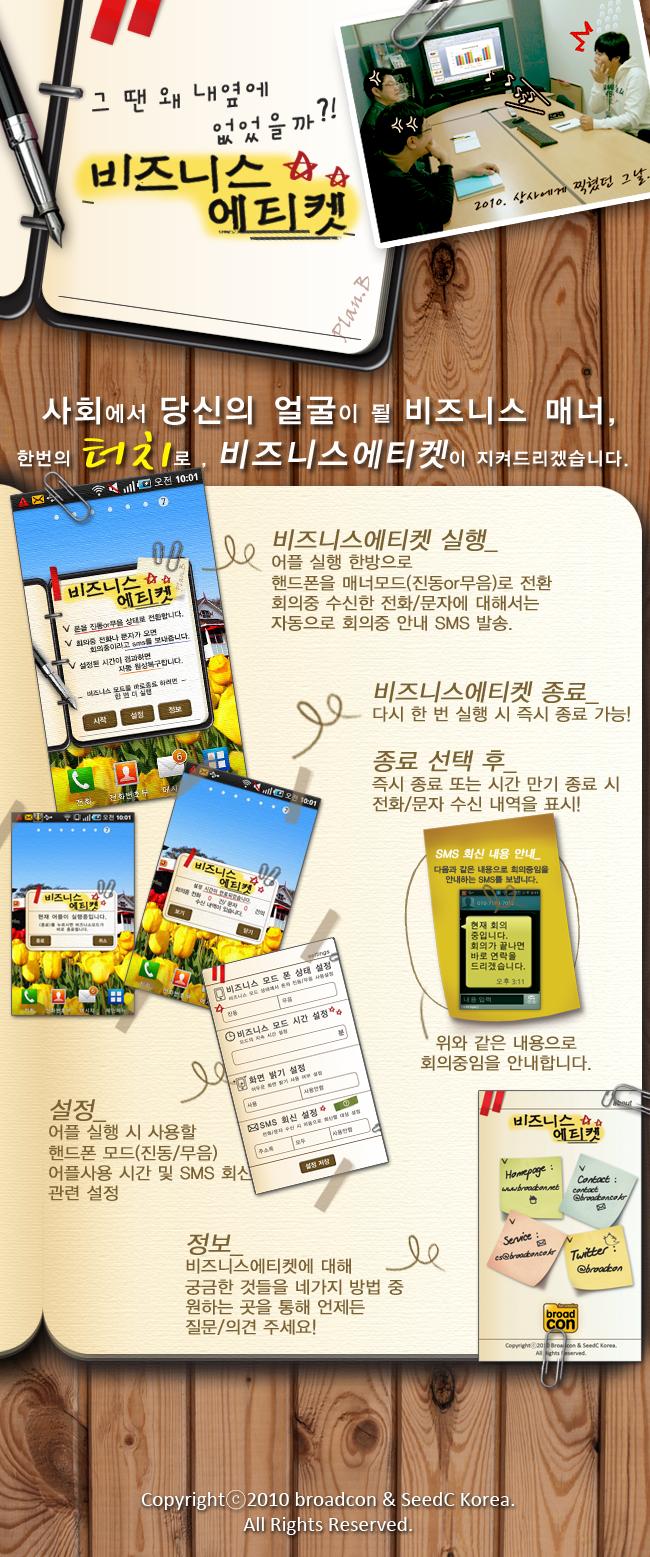 info_web_busi2.png
