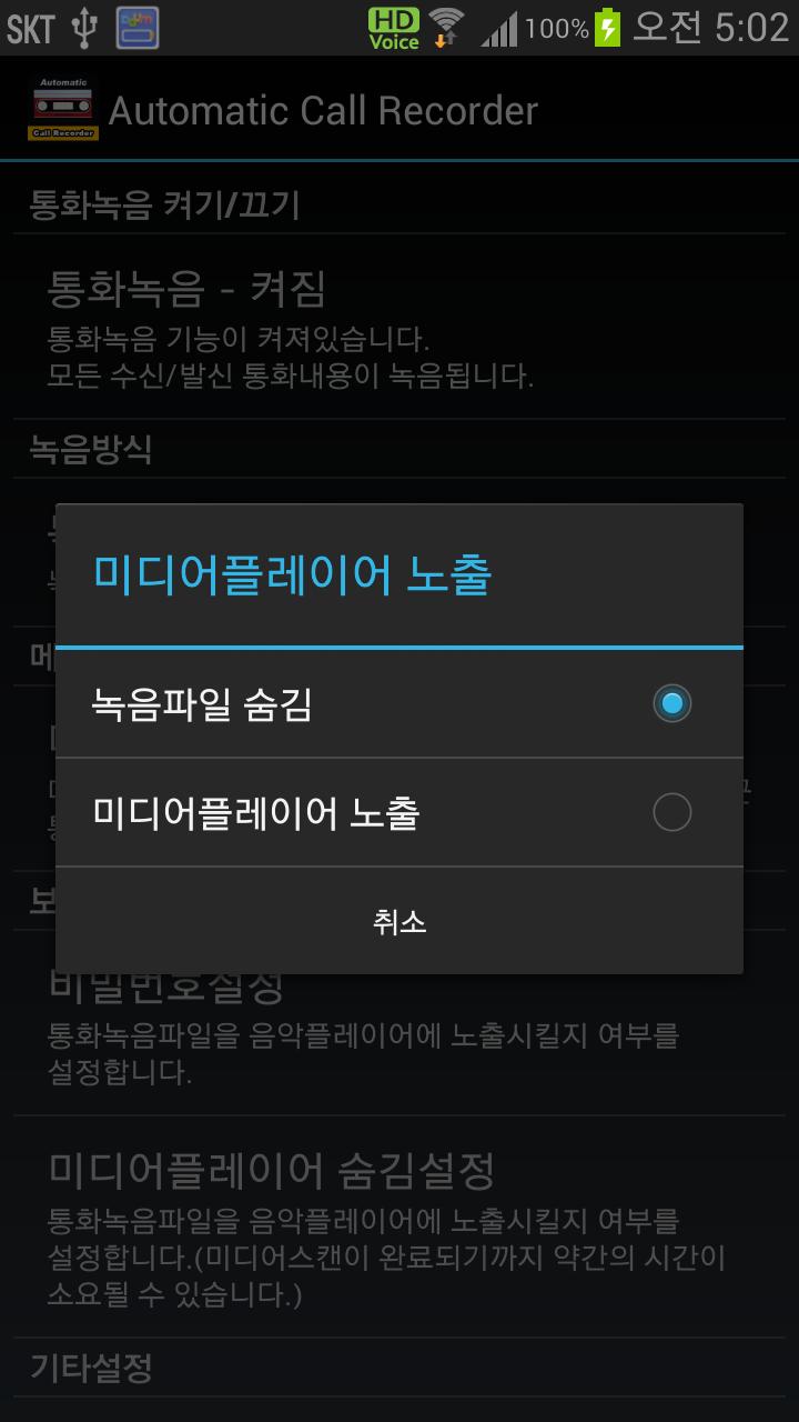 7-4.셋팅미디어플레이어노출.png