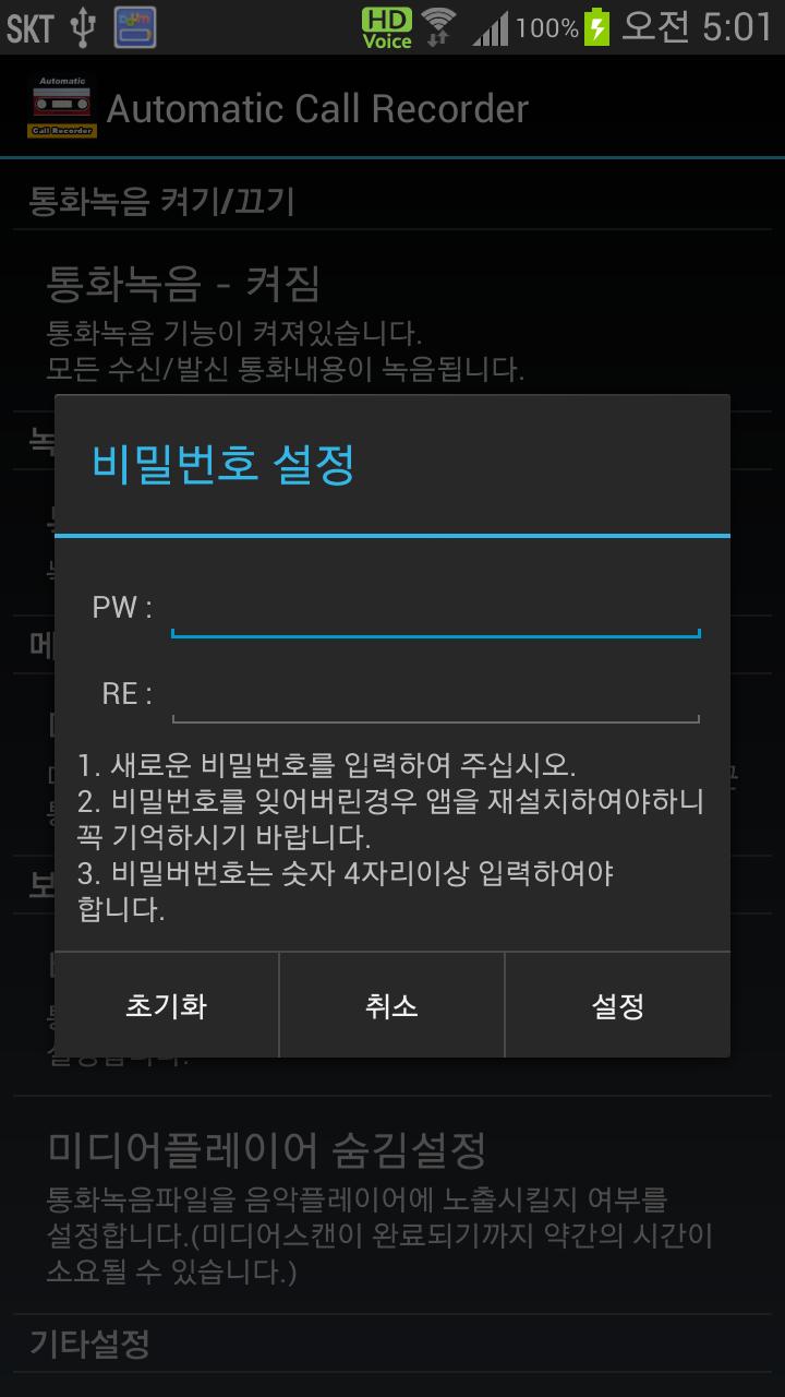 7-3.셋팅비밀번호설정.png