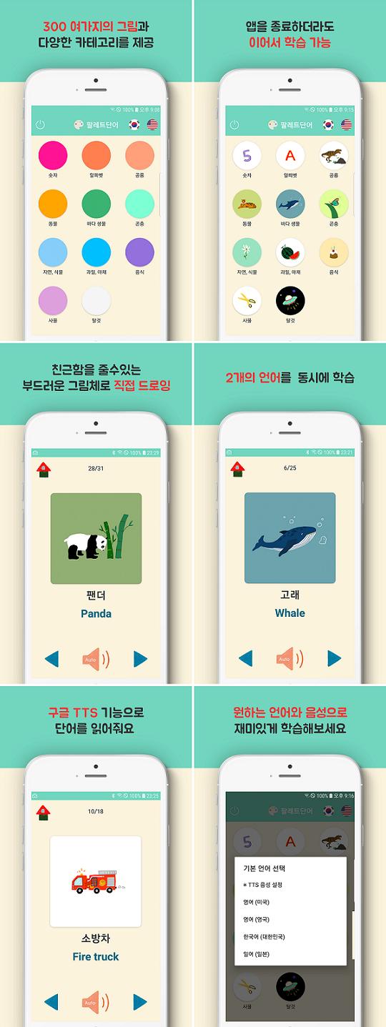 앱 소개-한글-01-tile.png