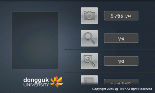 dgu_device.png