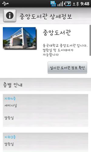 dgu_device4.png