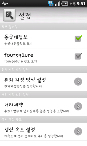dgu_device5.png