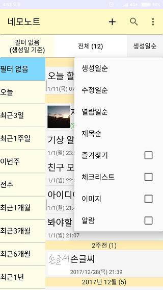 Screenshot_2018-01-11-16-53-33-043_com.jhsoft.nemonote.png