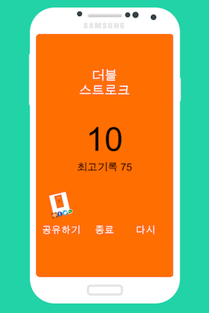 screenshot_android_kr_4.png