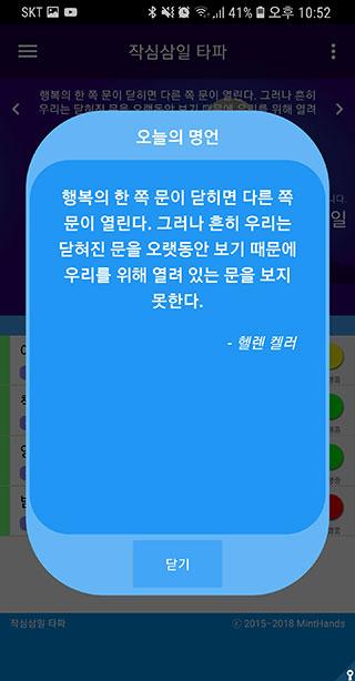 kr-Screenshot_20181225-225218_Goal-Reminder.jpg