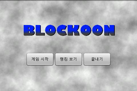 screen3_blockoonkorea.png