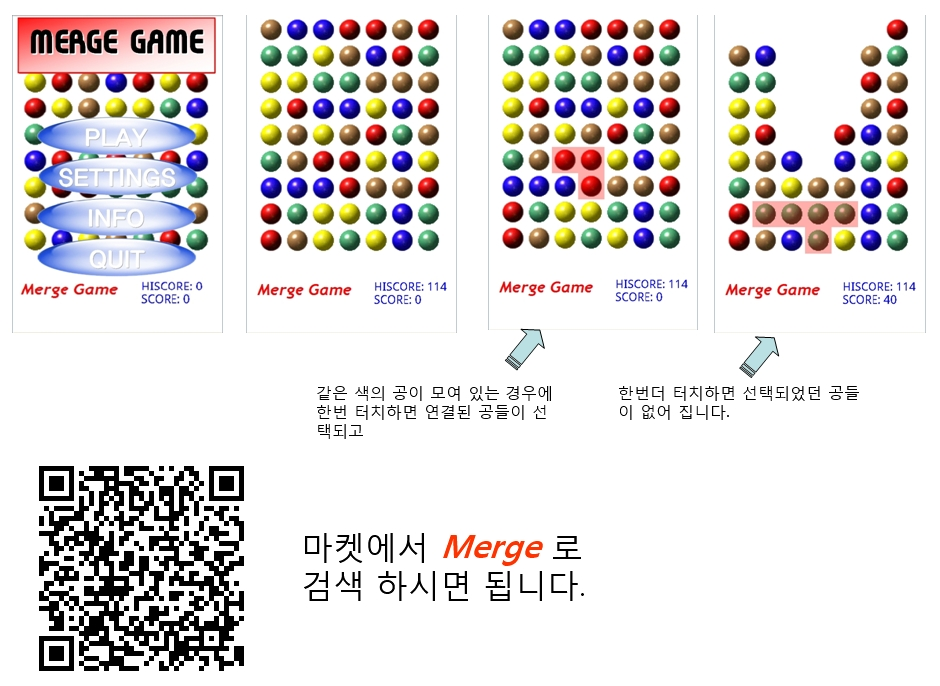 mergeGame_help.jpg