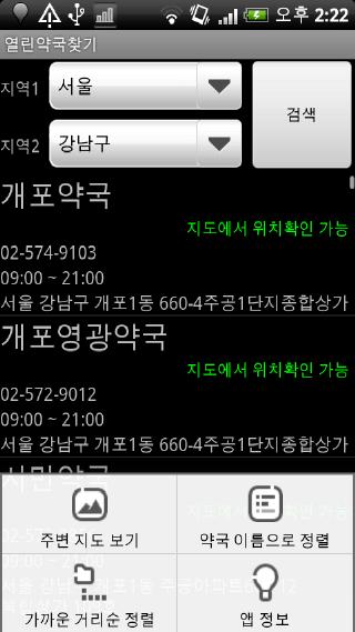 S_OpenPharm_ScreenShot3.png