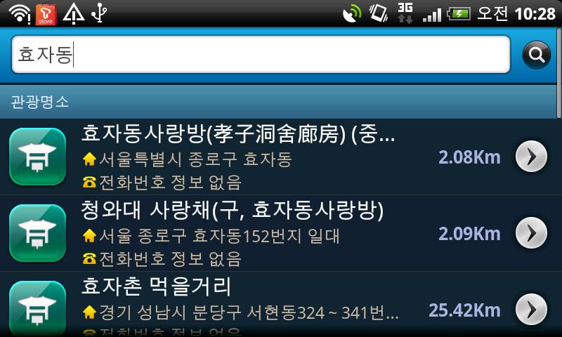 04.여행정보검색.png