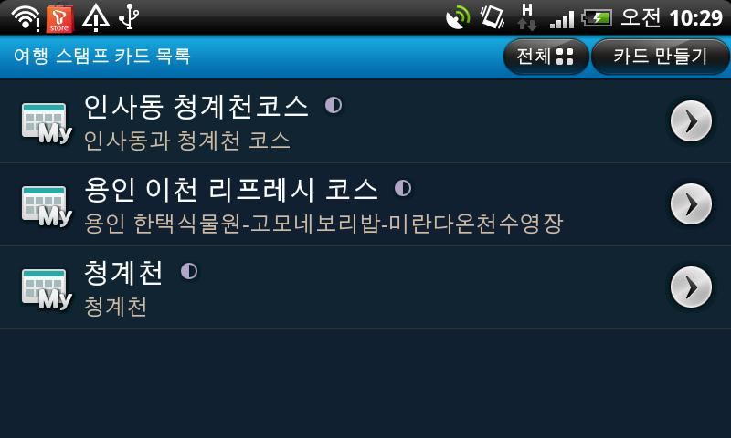 06.여행스탬프메뉴.png