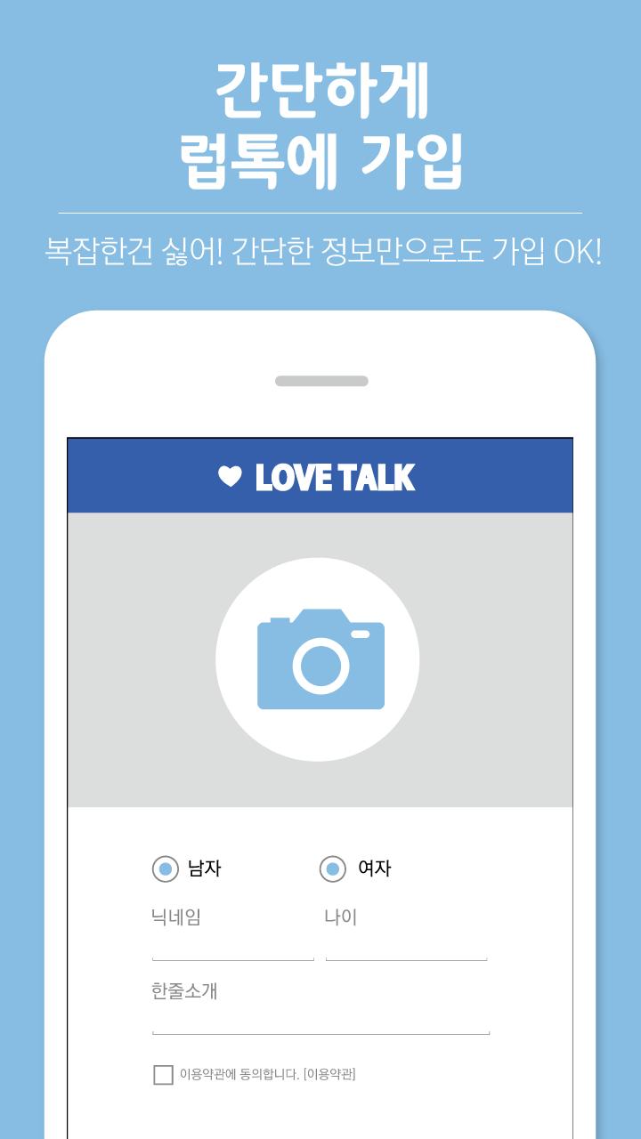 lovetalk_info_02.png