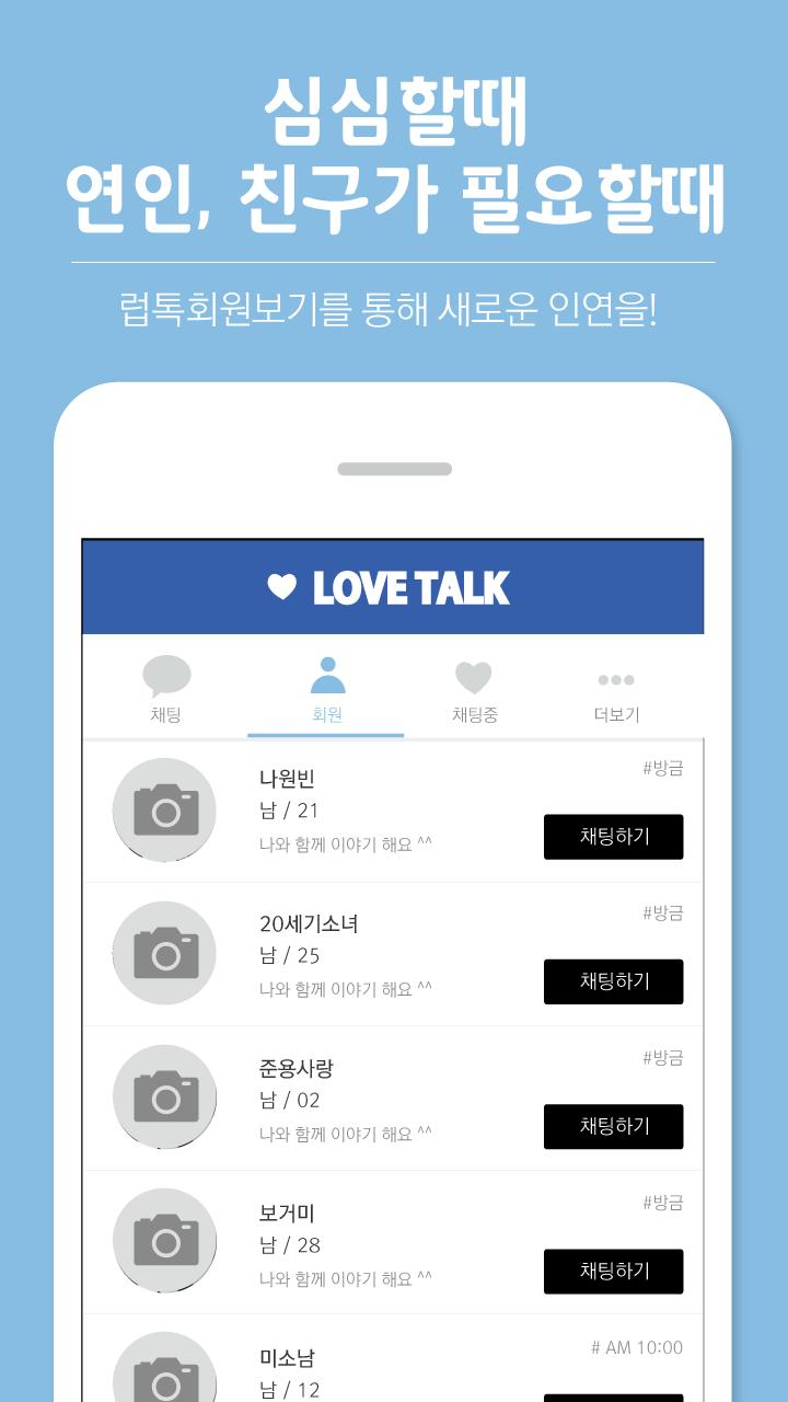 lovetalk_info_04.png