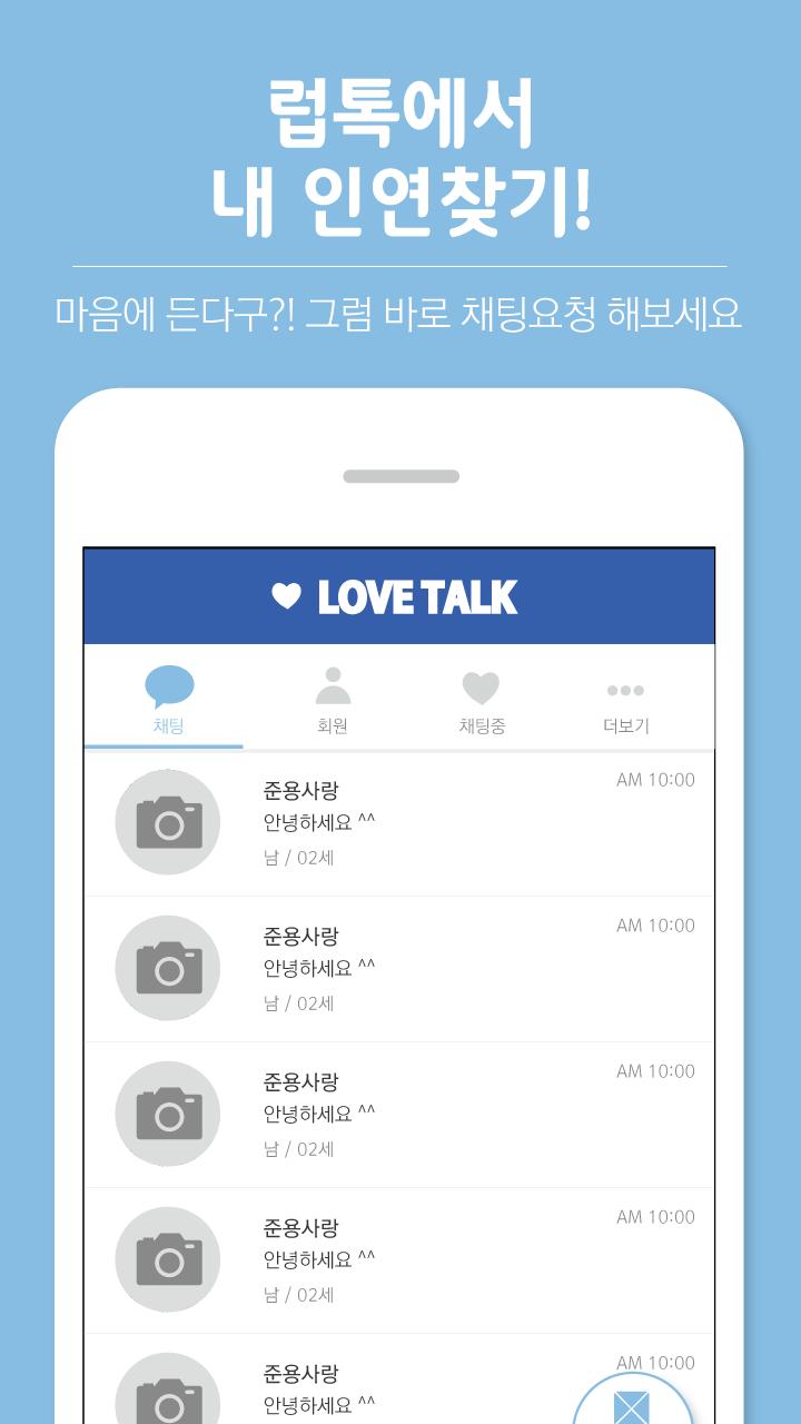 lovetalk_info_03.png