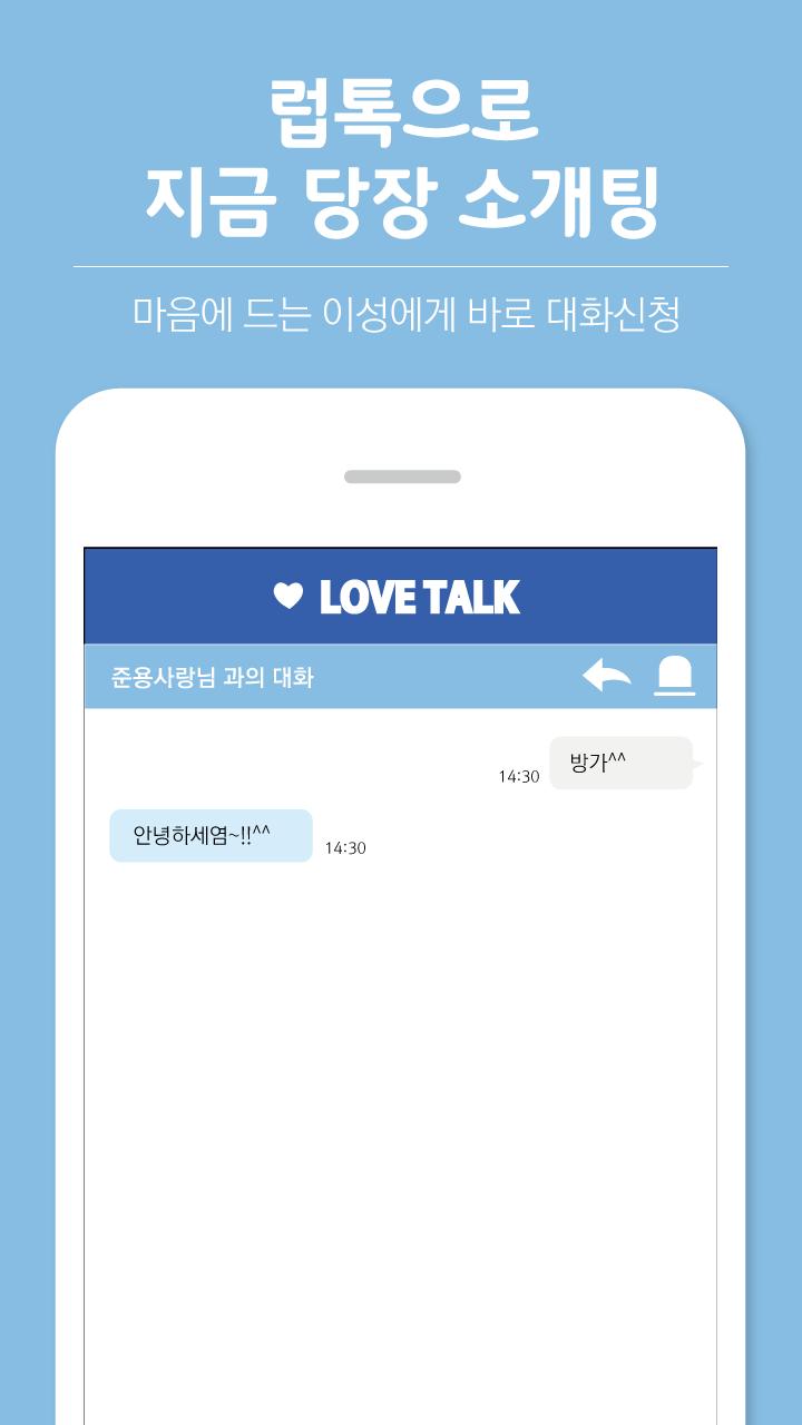 lovetalk_info_01.png