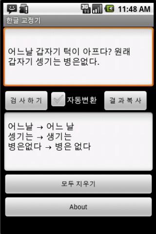 correctkorean1.jpg