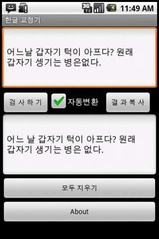 correctkorean2.jpg
