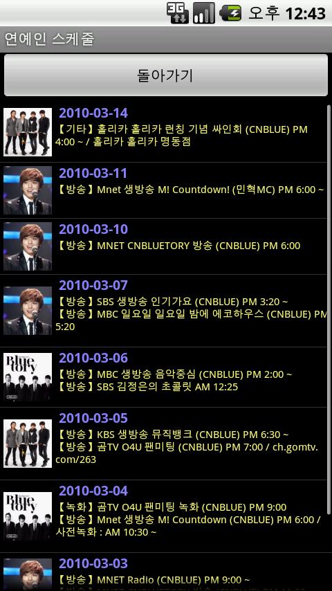 EntertainerSchedule4.png