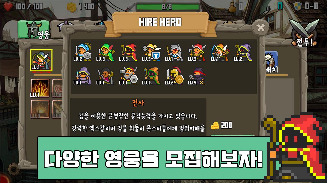 Hero_Recruit.png