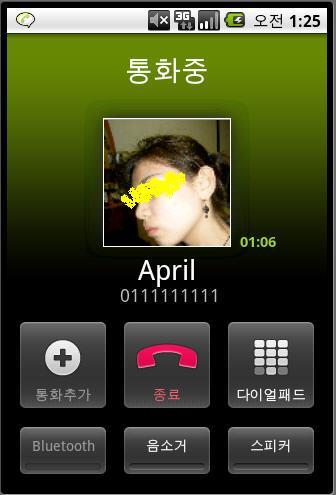 통화중화면_April_모자이크.JPG