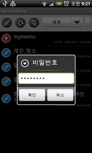 SecureMemo_02_320.png