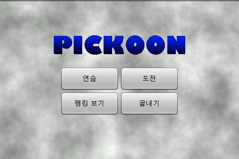 screen1r.png