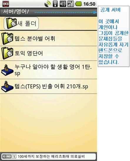 image_help_server01.png