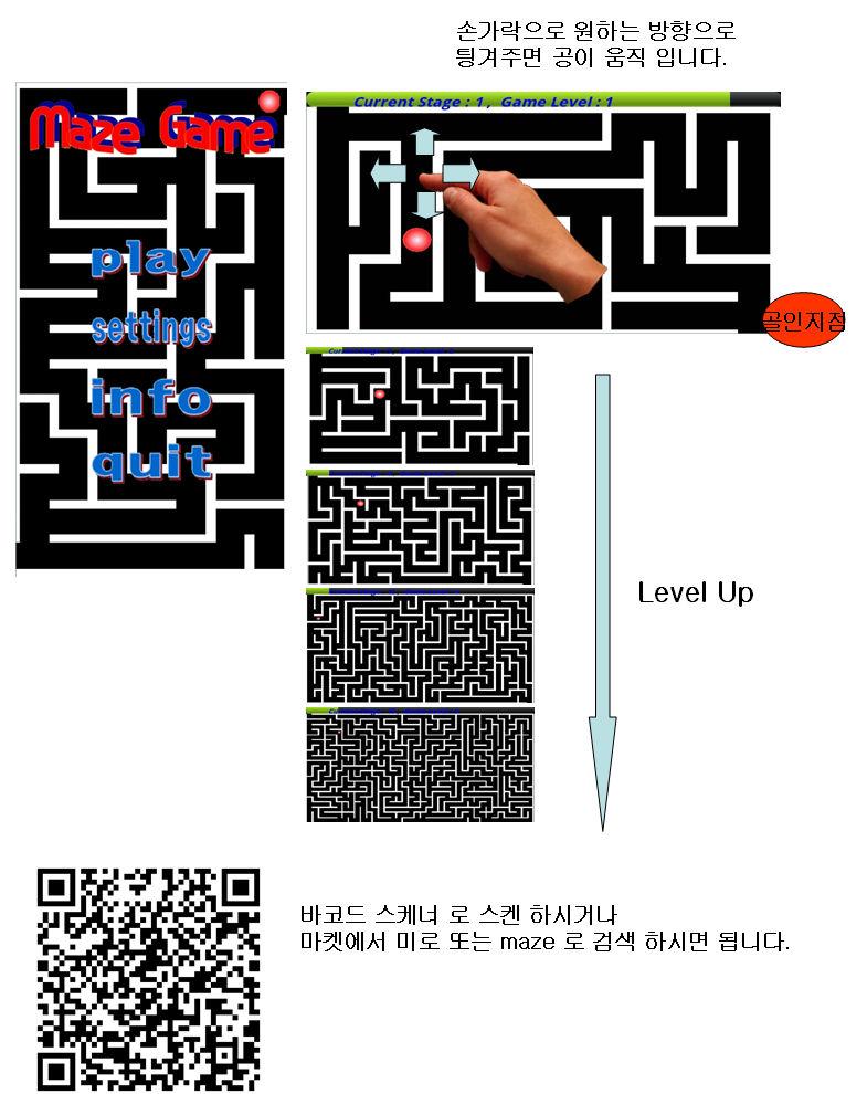 maze_설명.jpg