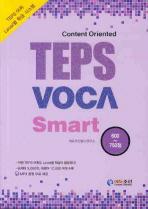voca_book1.jpg